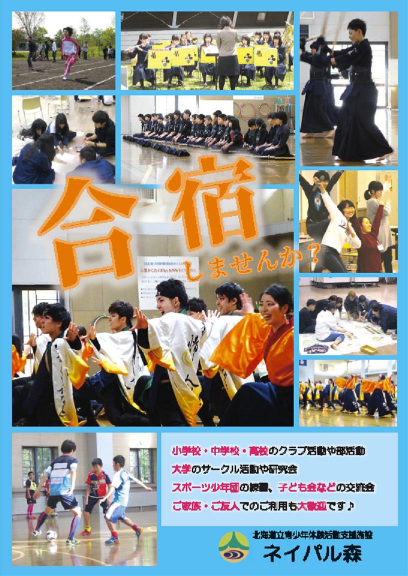 学校、部活動で利用したいのイメージ